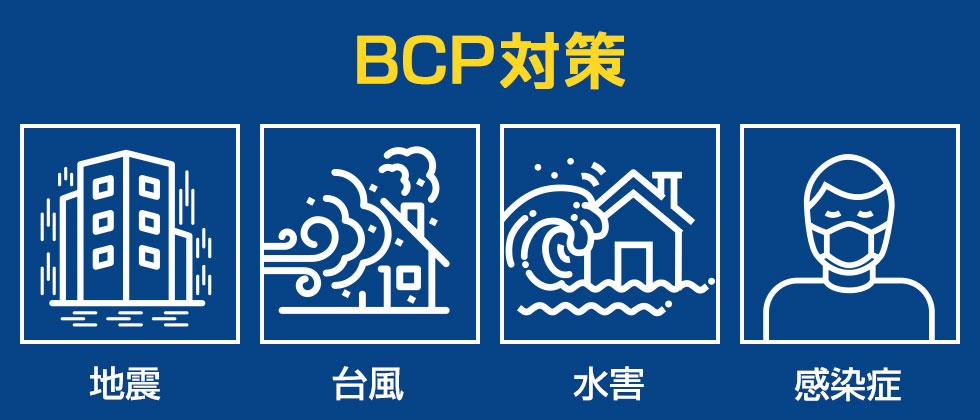 Bcp 対策