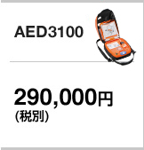 AED3100 AED基本セット:290,000円(税別)