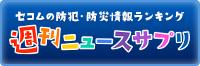 セコムの防犯・防災情報ランキング 週刊ニュースサプリ