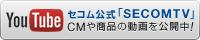 YouTube セコム公式チャンネル「SECOMTV」