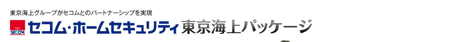 東京海上グループがセコムとのパートナーシップを実現 セコム・ホームセキュリティ 東京海上パッケージ